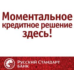 Банк русский стандарт кредит по паспорту
